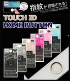 【TOUCH ID対応】タッチIDホームボタンシール ( 指紋認証対応ホームボタンシール )