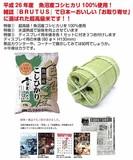 魚沼産コシヒカリ 1合(150g)
