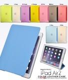 <タブレット用品>スタンド付き! カラフルなiPad Air 2用カラーレザーデザインケース