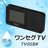 2.3インチ防水ワンセグテレビブラック<防災>