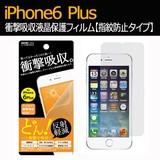 【iPhone6S Plus / iPhone6Plus】 液晶画面保護フィルム[衝撃吸収 マットタイプ]