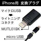 《iPhone用》マイクロUSB/ライトニングコネクタ変換アダプターブラック