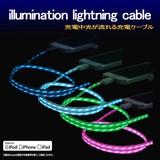 【Apple社 MFi認証品】illumination lightning cable(イルミネーションライトニングケーブル)
