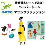 【DJECO】 ペーパードール マッシヴファッション