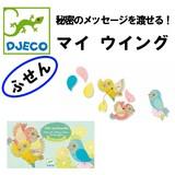 【DJECO】 クリエイトシール マイウイング