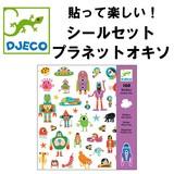 【DJECO】 シールセット プラネットオキソ