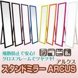 ARCUS スタンドミラー BK/BL/GN/PK/PUR/WH/OR/DBR