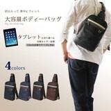 【直送可】4色カラー 10inchタブレットを持ち運べる、大容量ワンショルダーボディバッグ