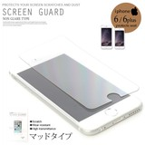 [iPhone6/6Plus対応]ノングレアタイプディスプレイ保護シート◆419425