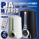 加熱+超音波式ハイブリッド加湿器 PIA