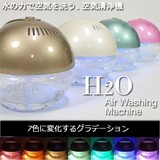 H2O 空気清浄機 FL-258-PK / FL-258-GR / FL-258-WH / FL-258-GD
