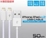 意匠登録済 iPhone・iPadなどの充電&データ通信に! iPhone/iPad用USB二股ケーブル 50cm