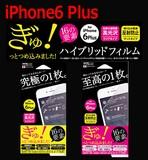 【iPhone6S Plus / iPhone6Plus】液晶保護 ハイブリッドフィルム[クリアタイプ/マットタイプ]