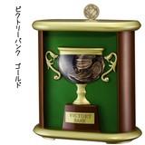 ☆新入荷☆【おもちゃ・景品】『ビクトリーバンク』<ゴールド> 貯金箱