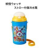 【YOKAI WATCH】『ストロー付保冷水筒』♪ランチ・お弁当箱♪