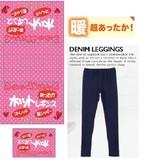 【KJ Collection】キッズ ニットデニム裏シャギーレギンス 24本・30本セット