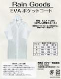 【簡易コート】EVA ポケットレインコート