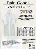 【入園 入学】【簡易コート】EVA ポケットレインコート KID'S