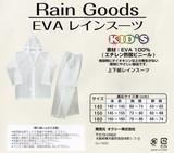 【入園 入学】【簡易コート】KIDS EVA レインスーツ