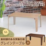 【新生活】グレインテーブル/机/テーブル/高級感/木目/モダン/北欧風/折りたたみ/完成品
