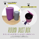 【ダストボックス(ゴミ箱)】ラウンドダストボックス(ペダル)