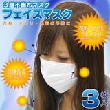 フェイスマスク【3枚入】