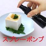 【スプレーポンプ】醤油さし/減塩/スプレータイプ/ガラス/