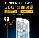 iPhone6s Protection tempered glass Film Clear Attached Case