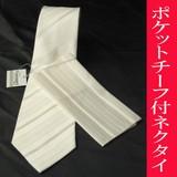 【慶事用】白ネクタイ&チーフ付き:シルク100%【日本製】
