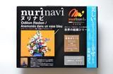 ヌリナビ 世界の絵画シリーズ オディロン・ルドン/青い花瓶のアネモネとリラ 本格派セット