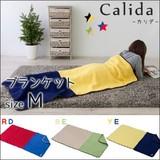 Calida(カリダ) ブランケットM AKB-325BE/AKB-325RD/AKB-325YE