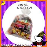♪ハッピーハロウィン♪【お菓子】『袋詰め菓子 おかっしー300』(上代300円分)