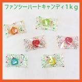 【お菓子】『ファンシーハート キャンディー』 ♪プレゼントに♪