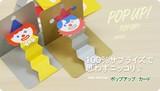 <感謝セール品>【mmmg】ポップアップカード