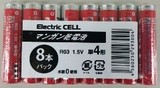 ECマンガン乾電池 単4 8P シュリンク【電池】