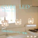 【人気シリーズにいよいよLED登場!!】CUBE LED(1灯・3灯)