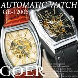 【ケース・保証書付き】革ベルト 自動巻き スケルトン メンズ 男性用 腕時計☆GE-12006