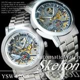 【ケース・保証書付】自動巻き エングレーブテイスト スケルトン メンズ 男性 腕時計☆YSW-12005