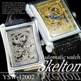 【ケース・保証書付】自動巻き エングレーブテイスト スケルトン メンズ 男性用 腕時計☆YSW-12002