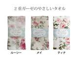 【やわ肌ガーゼ】フェイスタオル<日本製><花柄・バラ柄>