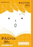 【ジャポニカ学習帳】 ジャポニカフレンド 漢字ドリル