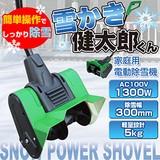 家庭用電動雪かき機 雪かき健太郎くん QT3100