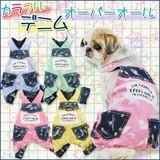 【2015春夏新作】【犬服】カラフルデニムオーバーオール