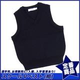 【スクール定番】スクールベスト ウール混 学童(110cm〜170cm)