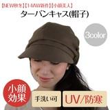 【値下げ!】【小顔美人】ターバンキャス<3color・小顔効果・UV対策>