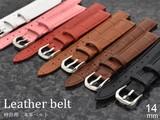 <時計工具シリーズ>カラフル6色 14mmの時計用本革ベルト