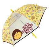 【ちびまる子ちゃん】KIDS傘(きいろ)