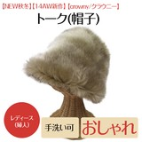 【Crowny】トーク<ベージュのみ・日本製・ガーリー>