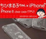 【iPhone6S/6】「ちびまる子ちゃん iPhone+ 」 TPU素材の柔らかスマートフォンケース