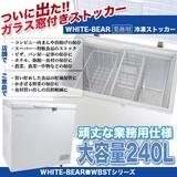 【SIS卸】◆業務用◆冷凍庫/ストッカー◆家庭用でもOK!◆内容量/250L◆